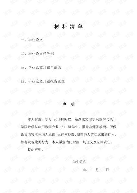 2016109242_付鑫_浅谈留数的计算与应用.pdf