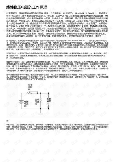 线性稳压电源的工作原理