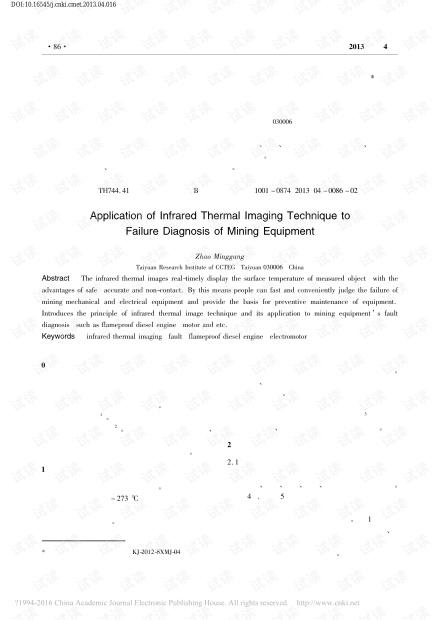 红外热成像技术在煤矿设备故障判断中的应用