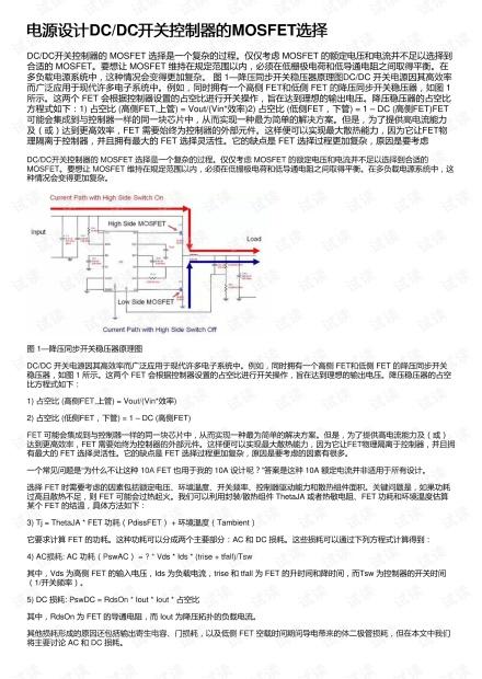 电源设计DC/DC开关控制器的MOSFET选择