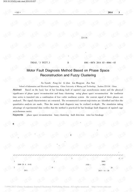基于相空间重构和模糊聚类的电动机故障诊断方法