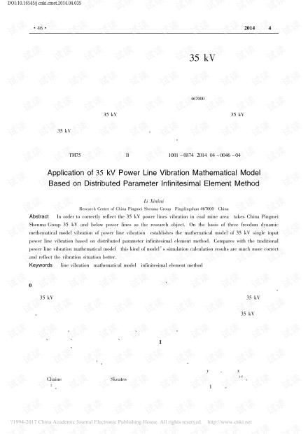 基于分布参数微元算法的35kV线路舞动数学模型的应用