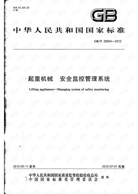 GB 28264-2012-T 起重机械 安全监控管理系统.pdf