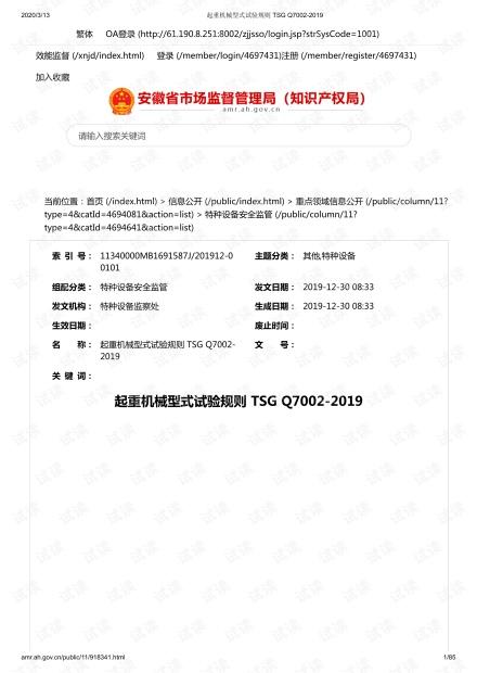起重机械型式试验规则 TSG Q7002-2019.pdf