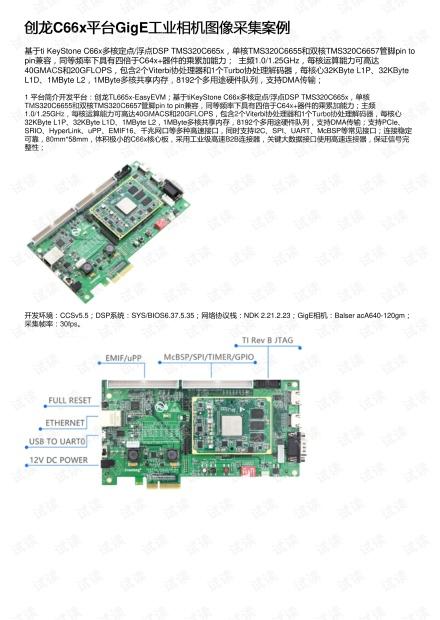 创龙C66x平台GigE工业相机图像采集案例