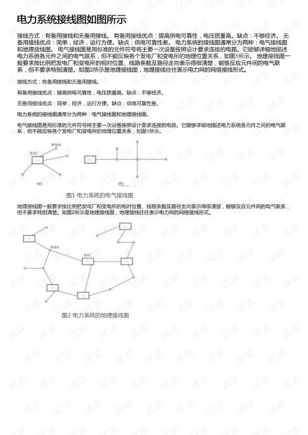 电力系统接线图如图所示