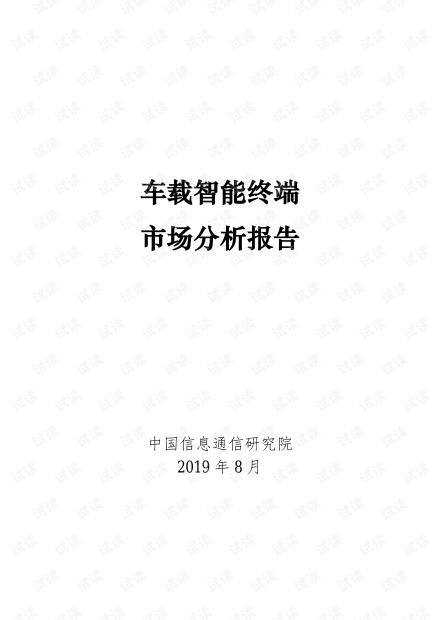 车载智能终端市场分析报告.pdf