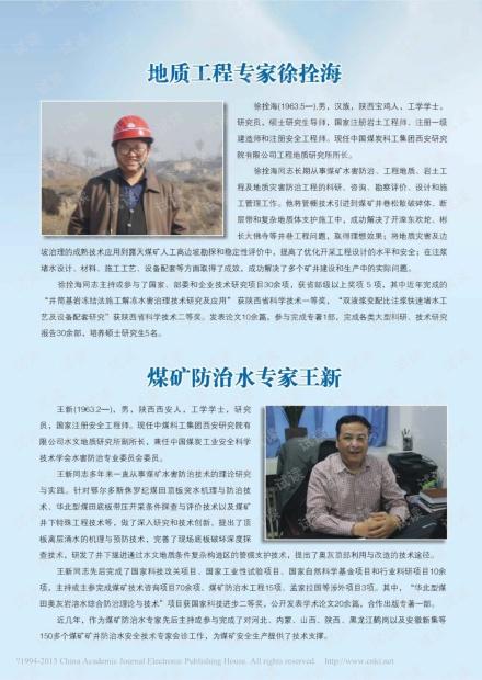 地质工程专家徐拴海