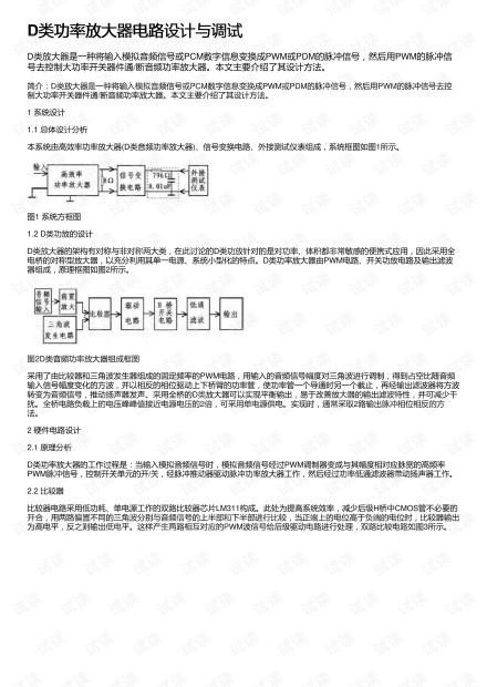 D类功率放大器电路设计与调试