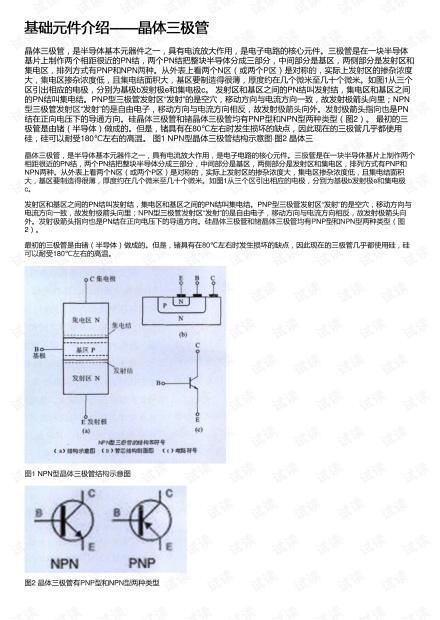 基础元件介绍——晶体三极管
