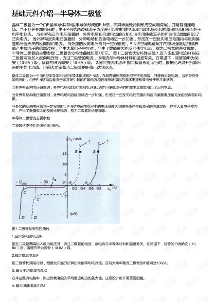 基础元件介绍—半导体二极管