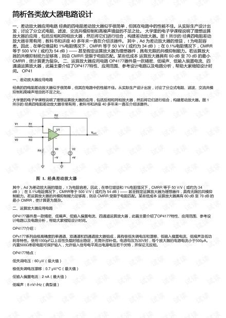 简析各类放大器电路设计