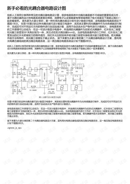 新手必看的光耦合器电路设计图