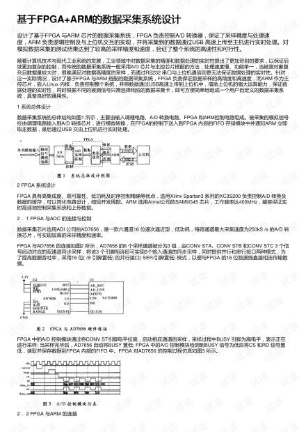 基于FPGA+ARM的数据采集系统设计