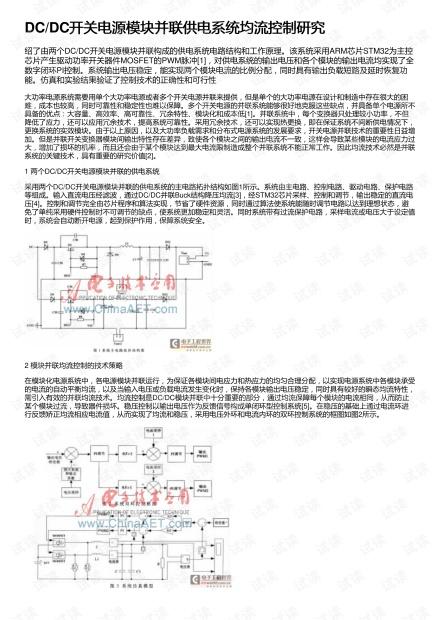 DC/DC开关电源模块并联供电系统均流控制研究