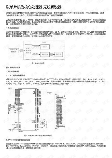 以单片机为核心处理器 无线解说器