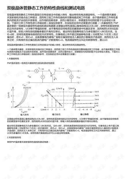双极晶体管静态工作的特性曲线和测试电路