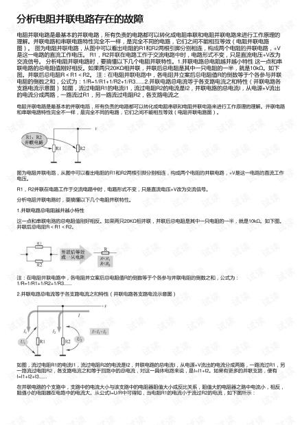 分析电阻并联电路存在的故障