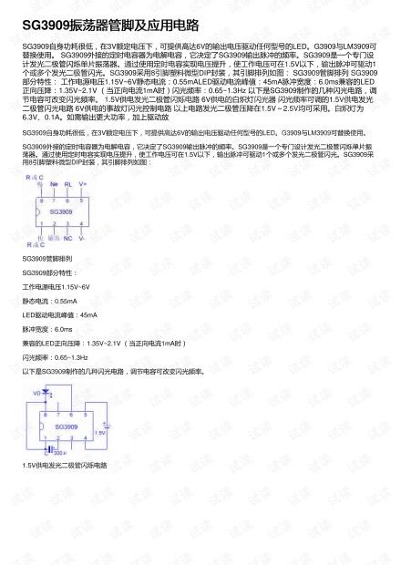 SG3909振荡器管脚及应用电路