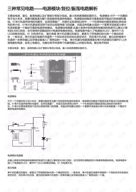 三种常见电路——电源模块/复位/振荡电路解析