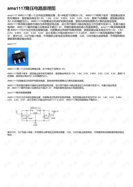 ams1117降压电路原理图