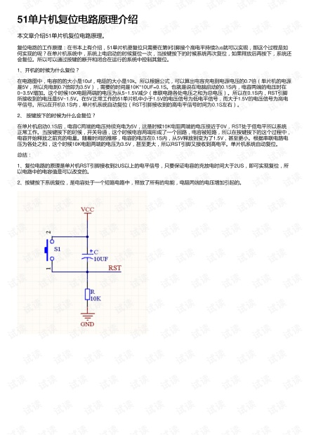 51单片机复位电路原理介绍