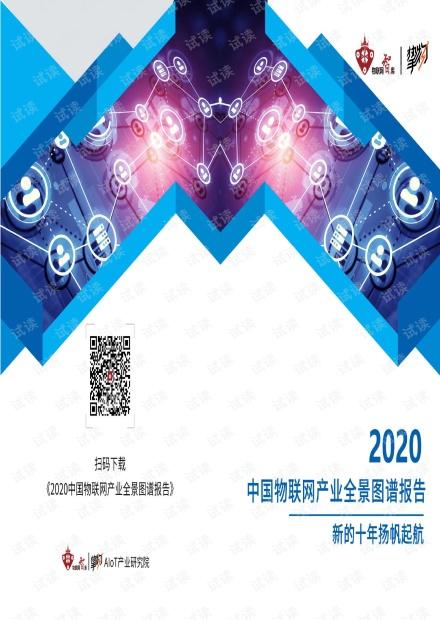 2020年中国物联网产业全景图谱报告-物联网智库-2020.7-243页.pdf