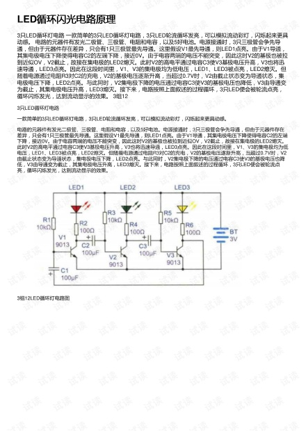 LED循环闪光电路原理