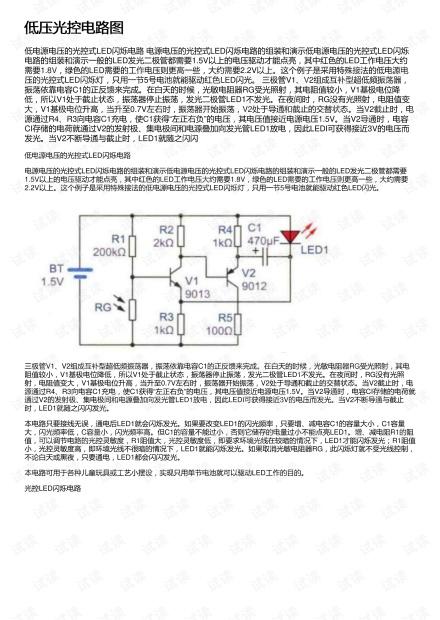 低压光控电路图
