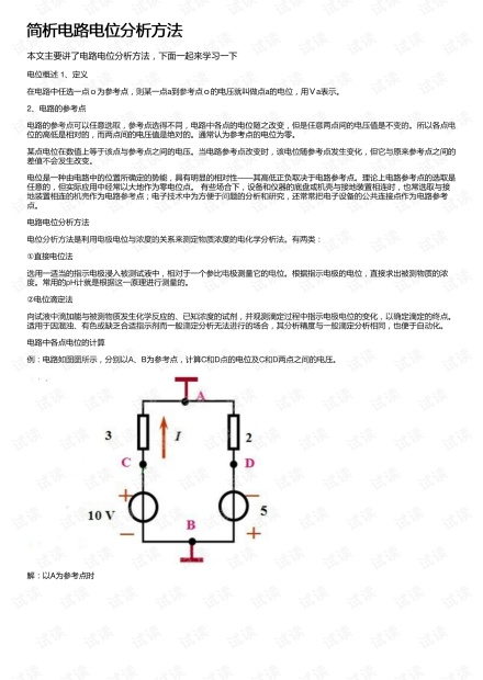 简析电路电位分析方法
