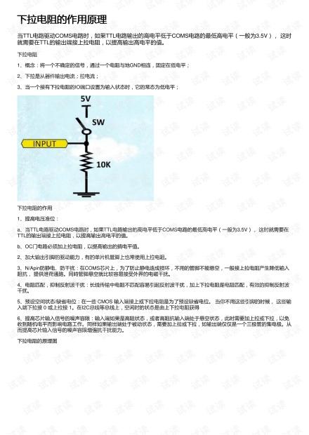 下拉电阻的作用原理
