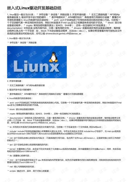 嵌入式Linux驱动开发基础总结