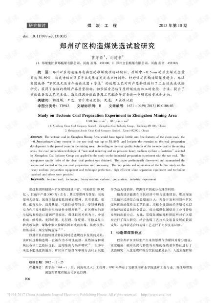 郑州矿区构造煤洗选试验研究