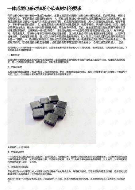 一体成型电感对铁粉心软磁材料的要求