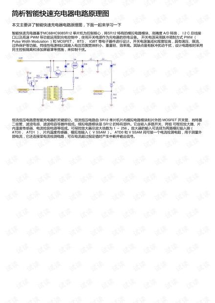 简析智能快速充电器电路原理图