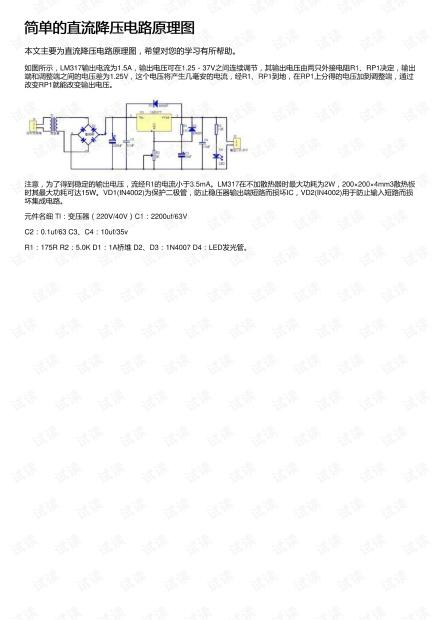 简单的直流降压电路原理图