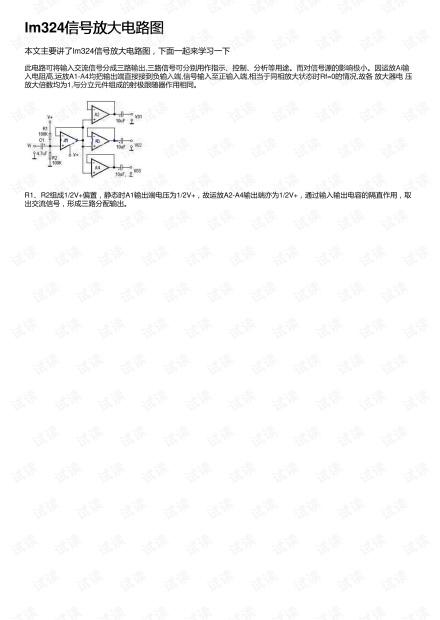 lm324信号放大电路图