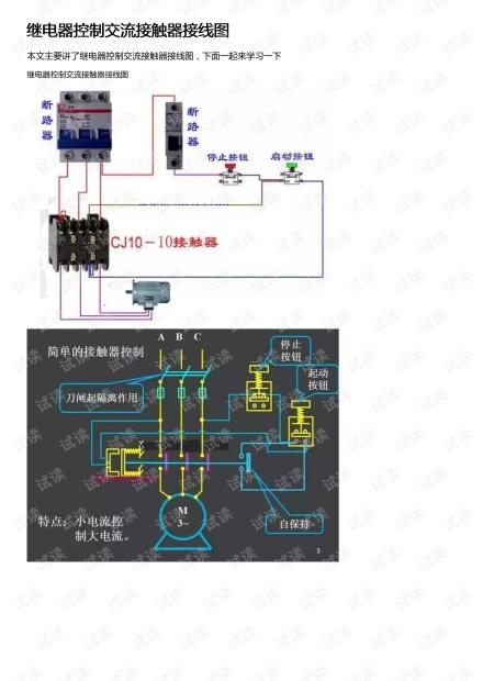 继电器控制交流接触器接线图