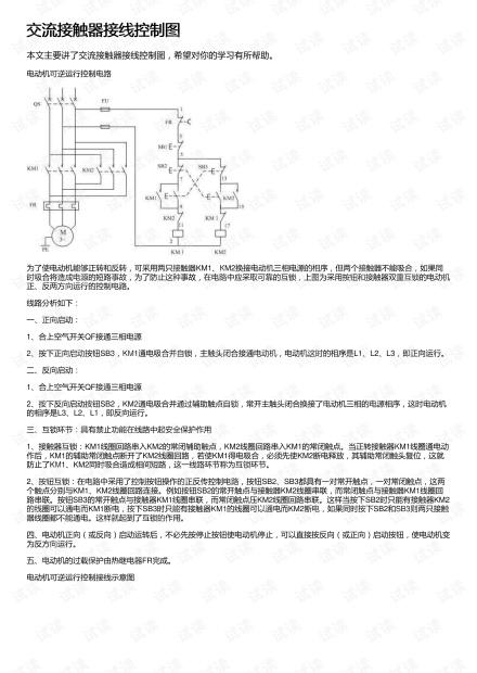 交流接触器接线控制图