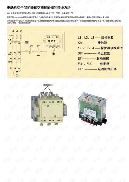电动机综合保护器和交流接触器的接线方法