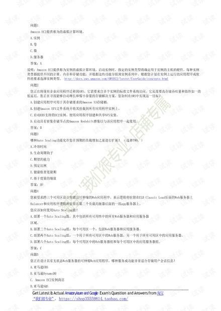 AWS SAA400中文题库.pdf