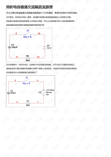 简析电容器通交流隔直流原理