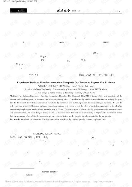 超细磷酸铵盐干粉抑制瓦斯爆炸的实验研究