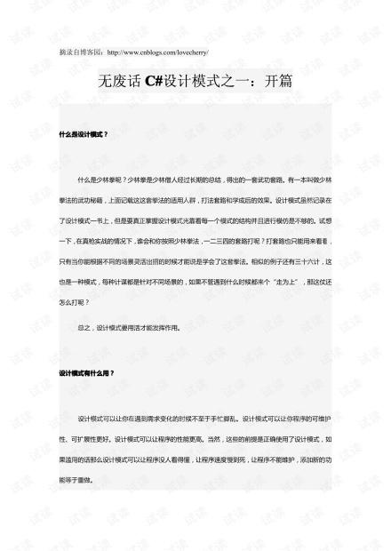无废话 C#设计模式.pdf