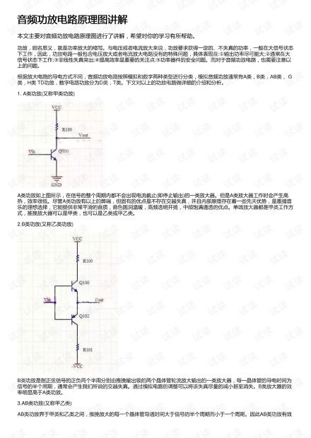 音频功放电路原理图讲解