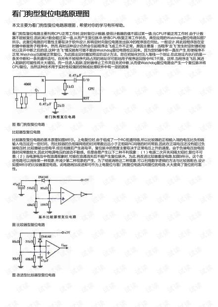 看门狗型复位电路原理图