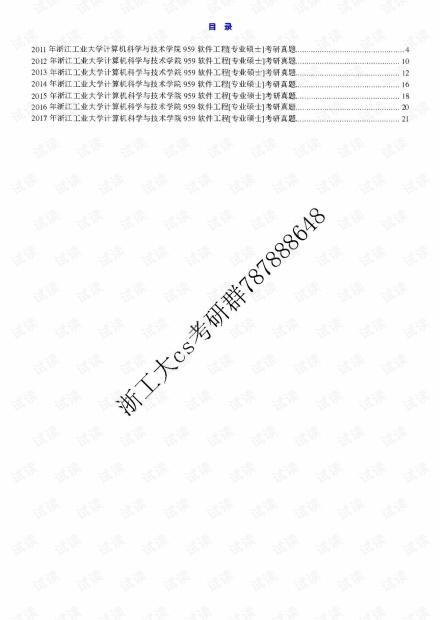 浙工大软件真题11-17.pdf
