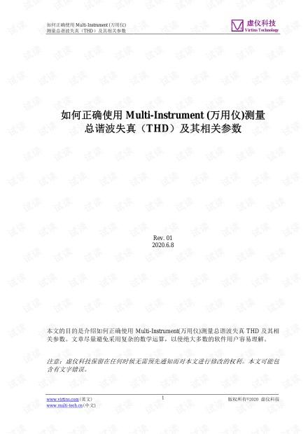 如何正确测量总谐波失真(THD)及其相关参数.pdf