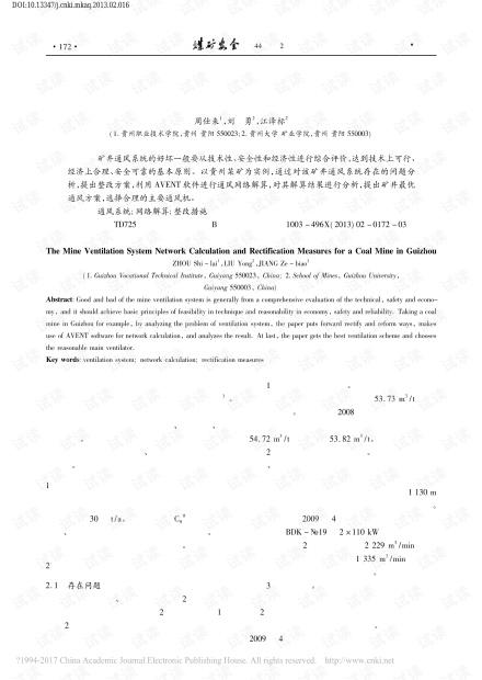 贵州某矿通风系统网络解算及整改措施