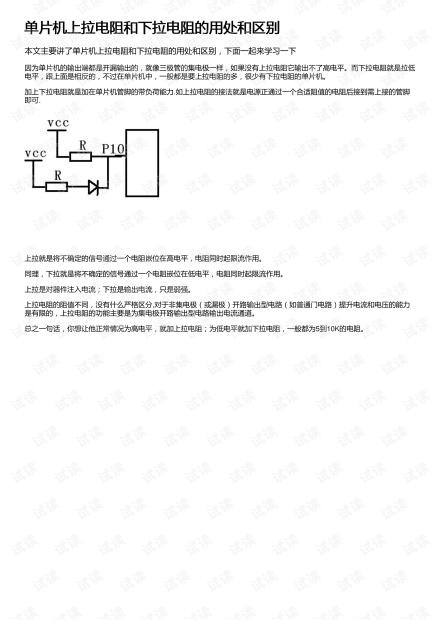单片机上拉电阻和下拉电阻的用处和区别